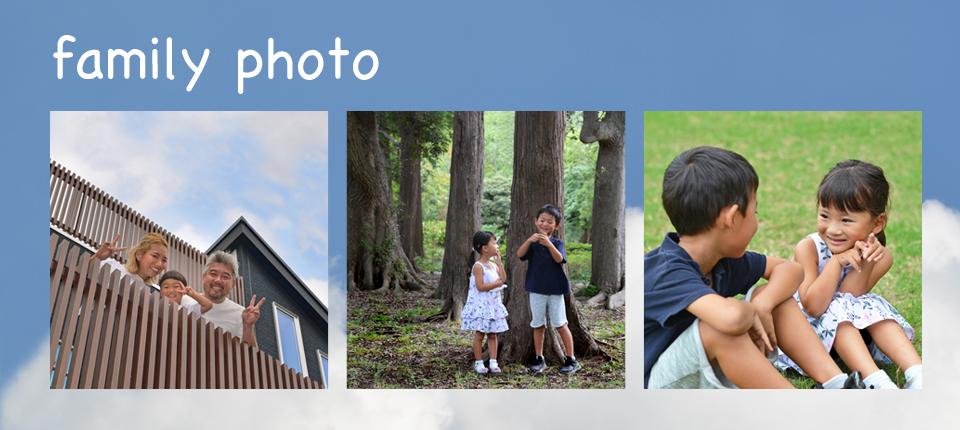 スタジオたいとう 家族写真
